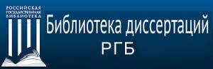 Кемеровская областная научная библиотека имени В Д Фёдорова  Наименование Электронная библиотека диссертаций РГБ